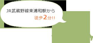 JR武蔵野線東浦和駅から徒歩2分!!