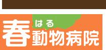埼玉県東浦和の動物病院、春動物病院